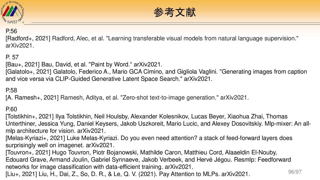 参考文献 P.56 [Radford+, 2021] Radford, Alec, et al...