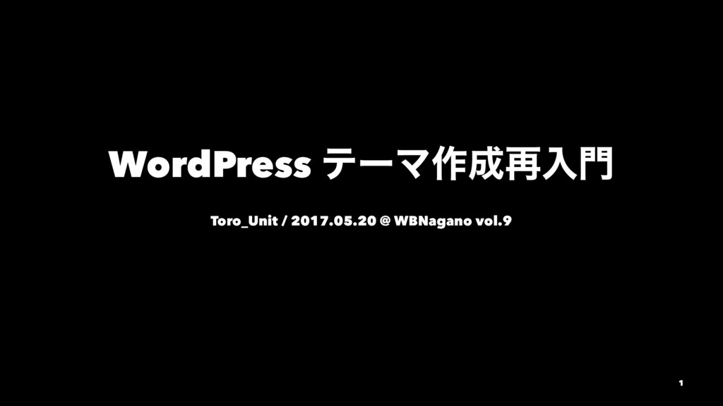 WordPress ςʔϚ࡞࠶ೖ Toro_Unit / 2017.05.20 @ WBN...