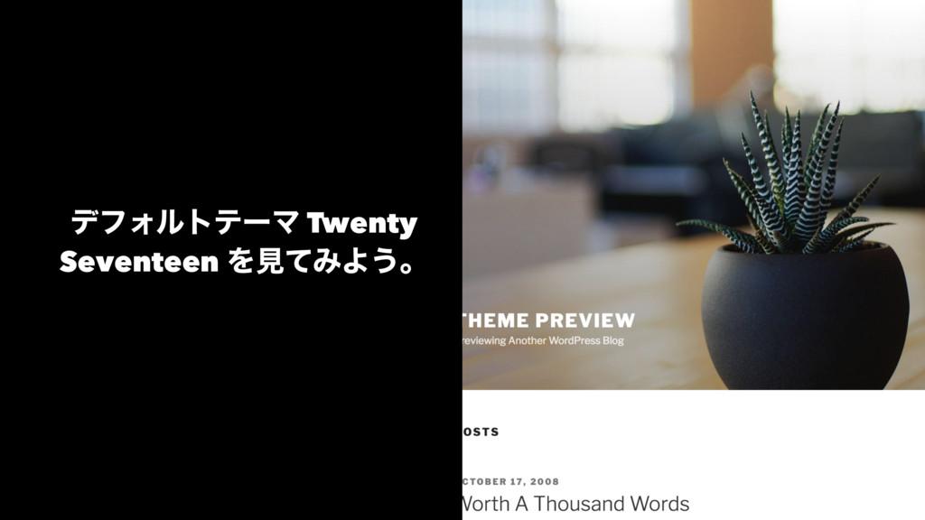 σϑΥϧτςʔϚ Twenty Seventeen ΛݟͯΈΑ͏ɻ 16