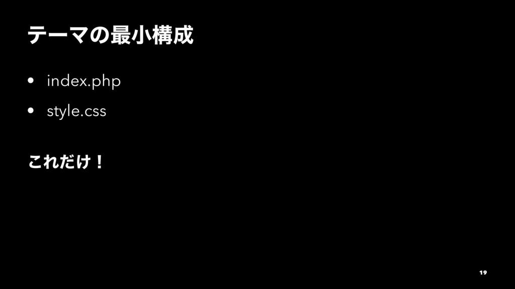 ςʔϚͷ࠷খߏ • index.php • style.css ͜Ε͚ͩʂ 19