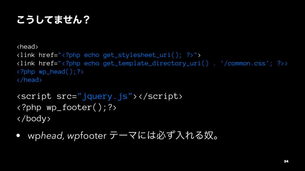 "͜͏ͯ͠·ͤΜʁ <head> <link href=""<?php echo get_styl..."