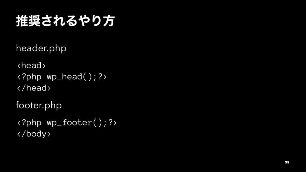 ਪ͞ΕΔΓํ header.php <head> <?php wp_head();?> <...