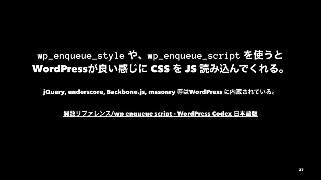 wp_enqueue_style ɺwp_enqueue_script Λ͏ͱ WordP...