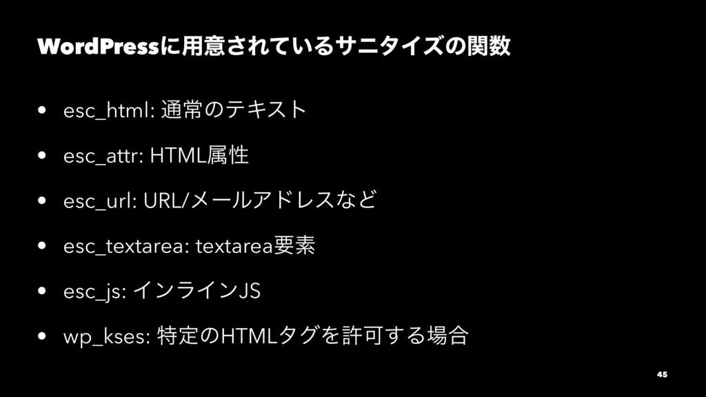WordPressʹ༻ҙ͞Ε͍ͯΔαχλΠζͷؔ • esc_html: ௨ৗͷςΩετ •...