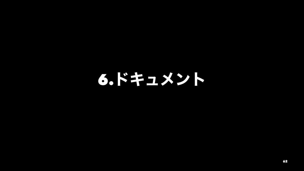 6.υΩϡϝϯτ 62