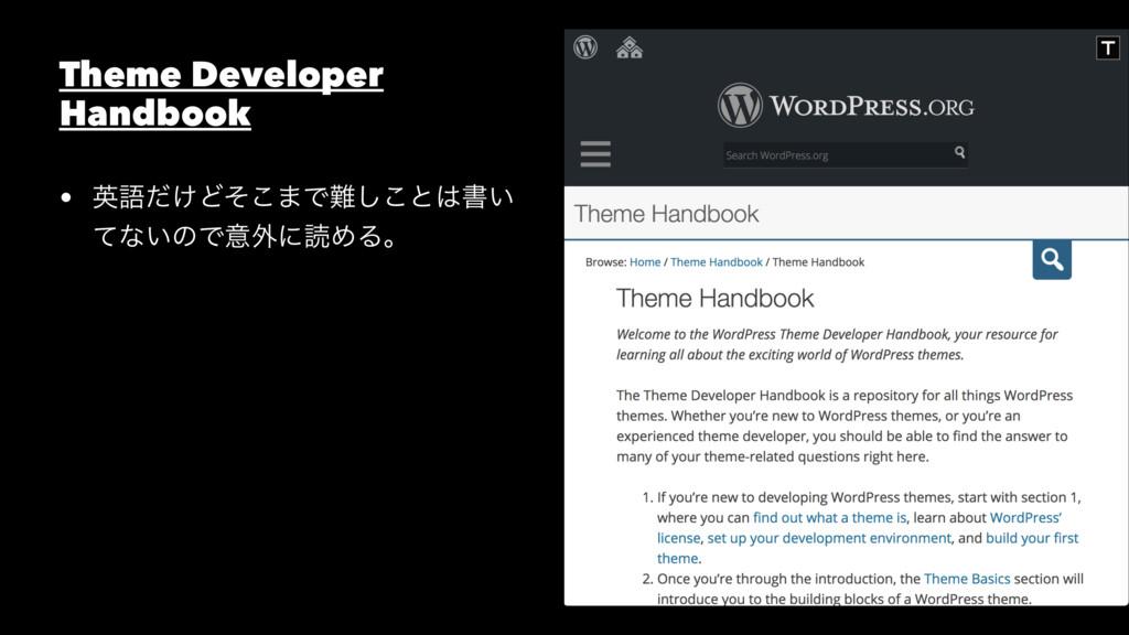 Theme Developer Handbook • ӳޠ͚ͩͲͦ͜·Ͱ͜͠ͱॻ͍ ͯͳ͍...