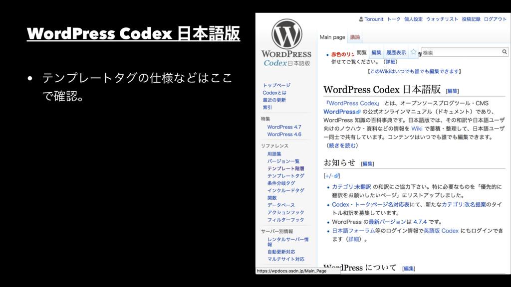 WordPress Codex ຊޠ൛ • ςϯϓϨʔτλάͷ༷ͳͲ͜͜ Ͱ֬ɻ 64