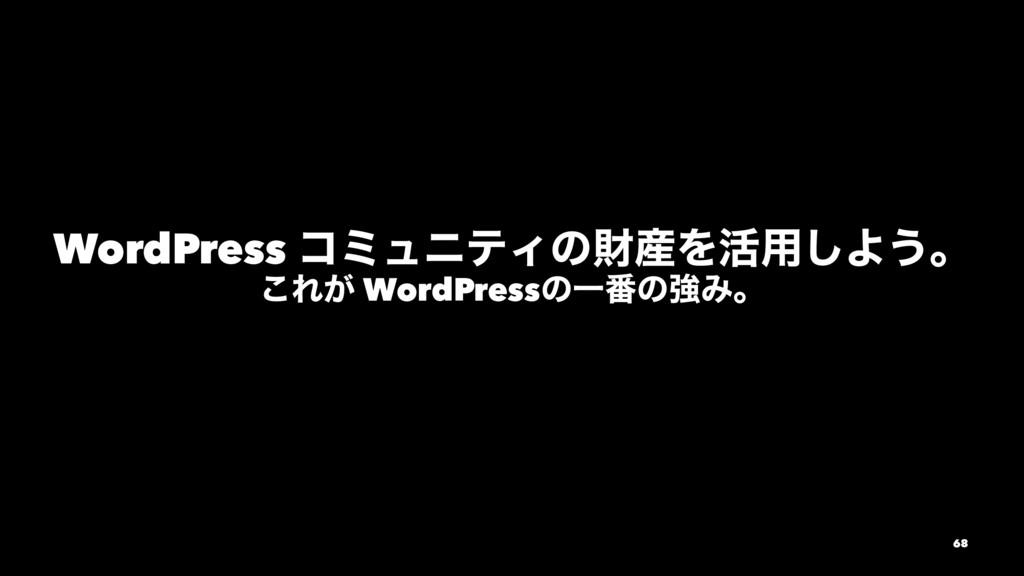 WordPress ίϛϡχςΟͷࡒΛ׆༻͠Α͏ɻ ͜Ε͕ WordPressͷҰ൪ͷڧΈɻ...