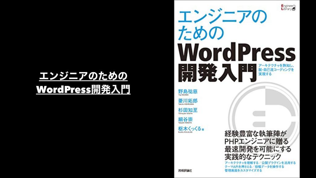 ΤϯδχΞͷͨΊͷ WordPress։ൃೖ 72