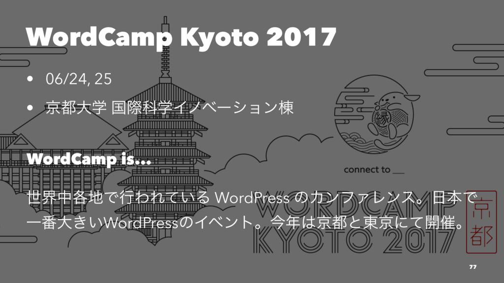 WordCamp Kyoto 2017 • 06/24, 25 • ژେֶ ࠃࡍՊֶΠϊϕʔ...