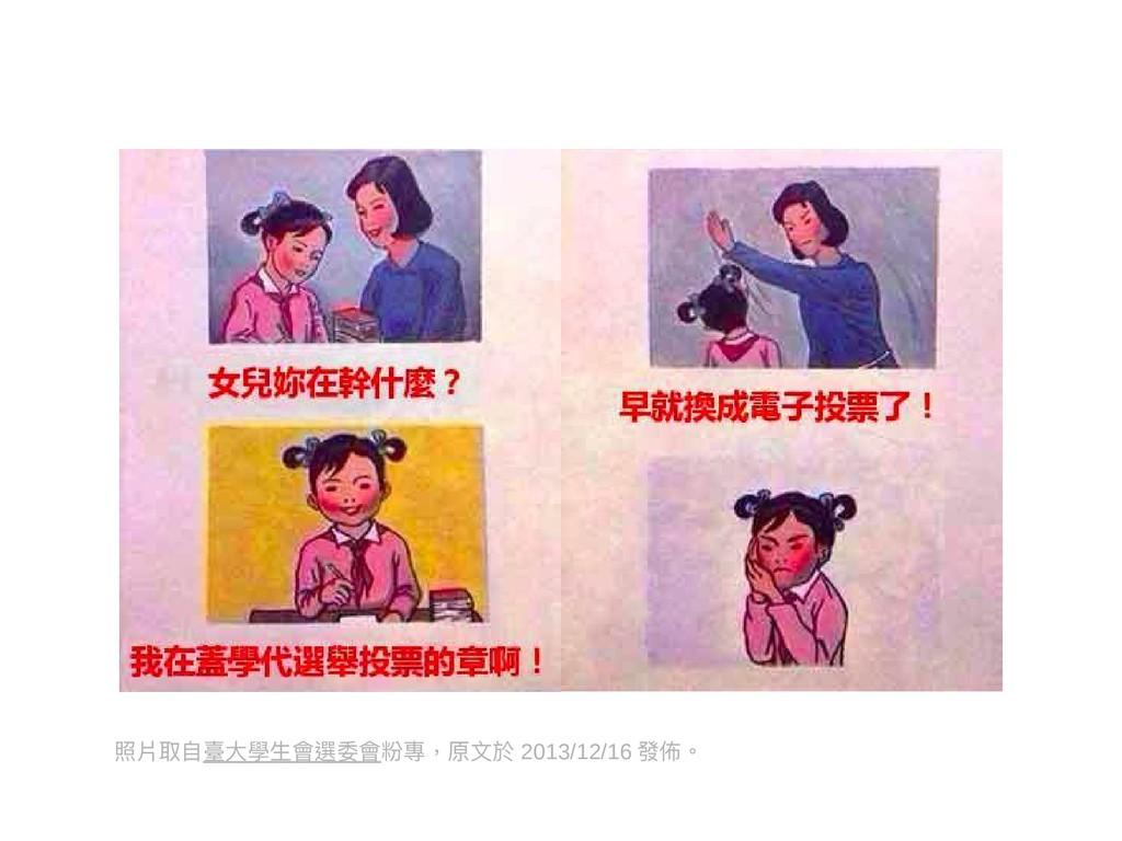 照片取自臺大學生會選委會粉專,原文於 2013/12/16 發佈。
