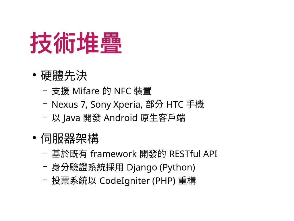 技術堆疊 ● 硬體先決 – 支援 Mifare 的 NFC 裝置 – Nexus 7, Son...