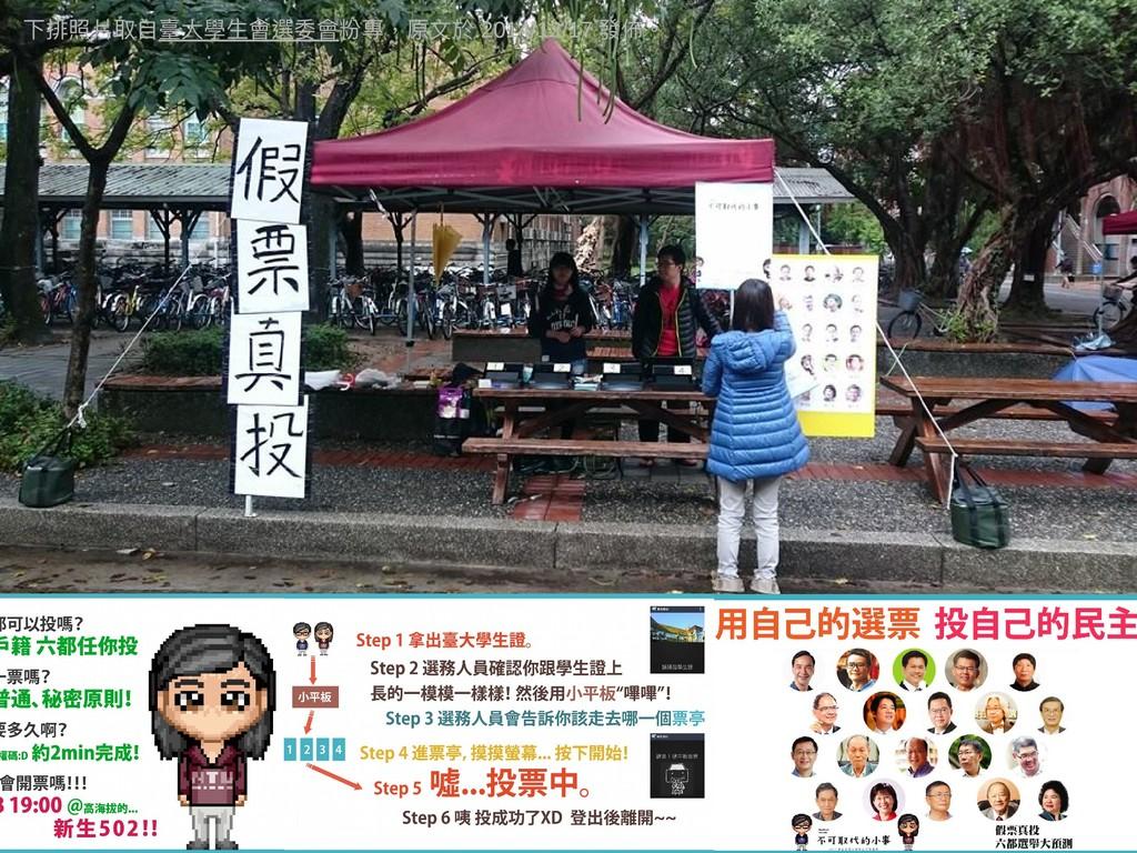 下排照片取自臺大學生會選委會粉專,原文於 2014/12/17 發佈。