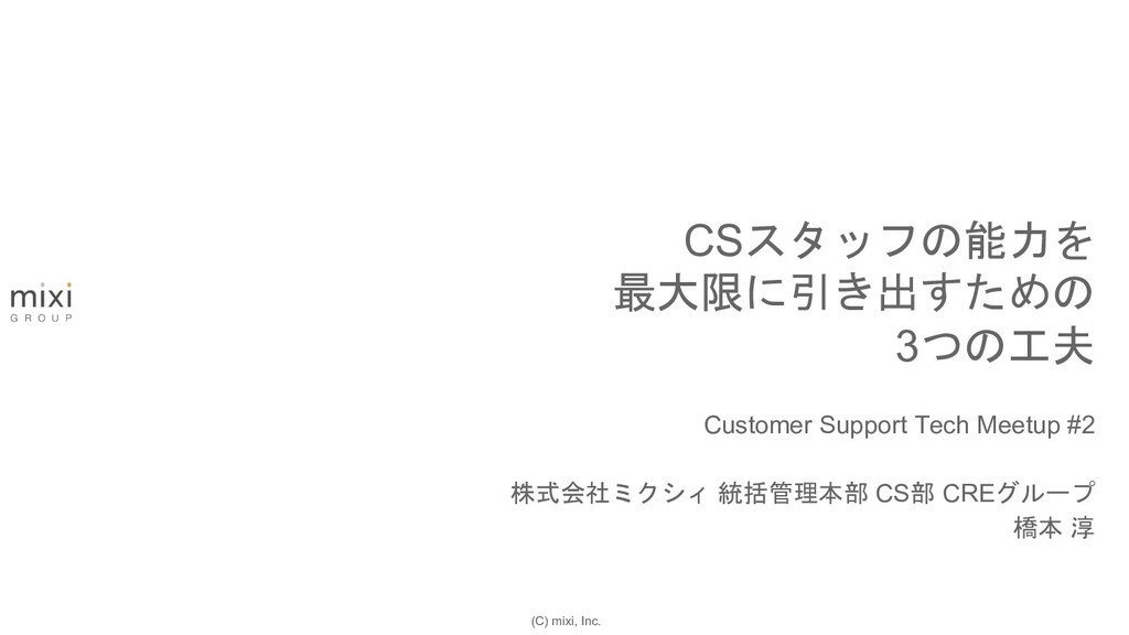 (C) mixi, Inc. Customer Support Tech Meetup #2 ...