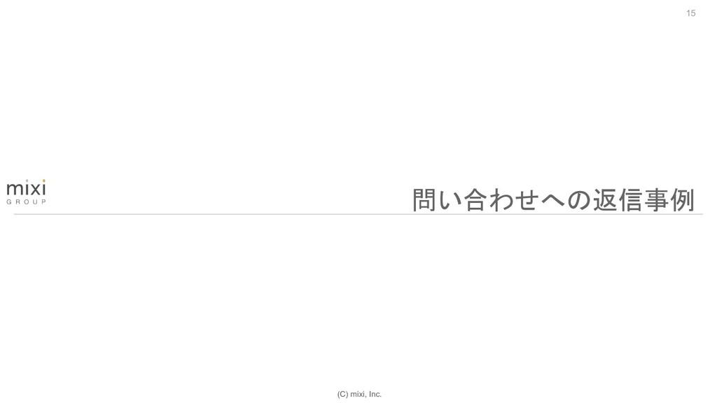 (C) mixi, Inc. 15 問い合わせへの返信事例