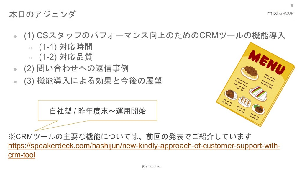 (C) mixi, Inc. ● (1) CSスタッフのパフォーマンス向上のためのCRMツール...