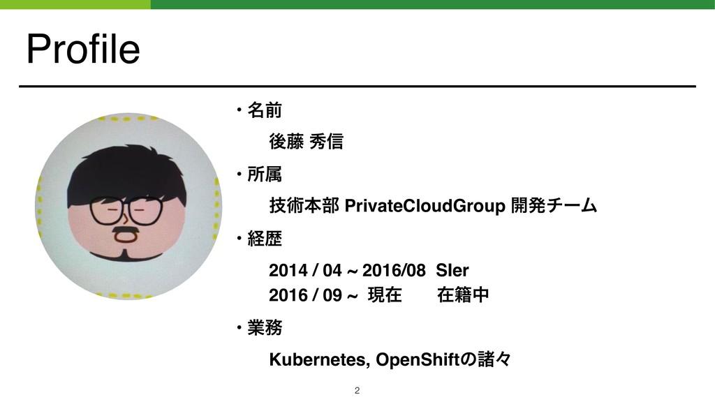 Profile • ໊લ ޙ౻ ल৴ • ॴଐ ٕज़ຊ෦ PrivateCloudGroup ։...