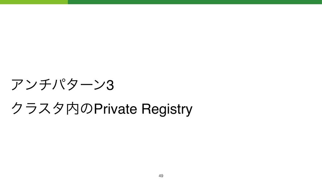 Ξϯνύλʔϯ3 ΫϥελͷPrivate Registry !49