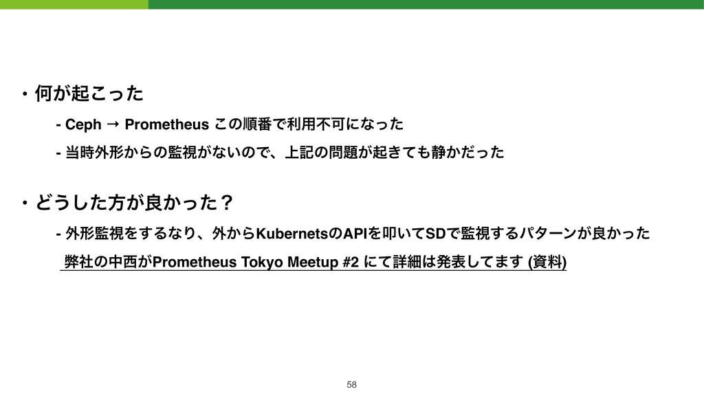 • Կ͕ىͬͨ͜ - Ceph → Prometheus ͜ͷॱ൪Ͱར༻ෆՄʹͳͬͨ - ...