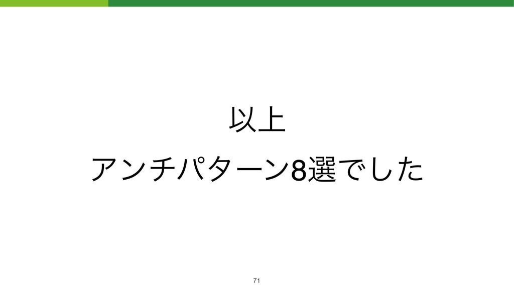 Ҏ্ Ξϯνύλʔϯ8બͰͨ͠ !71
