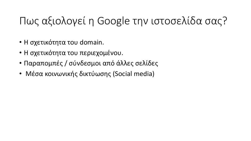 Πως αξιολογεί η Google την ιστοσελίδα σας? • Η ...