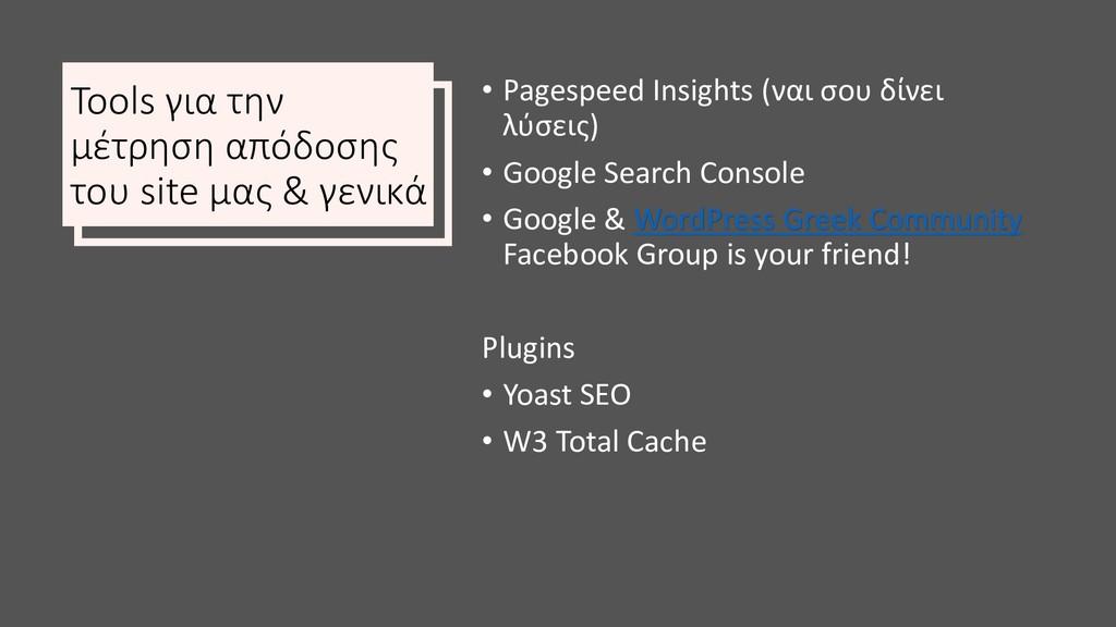 Tools για την μέτρηση απόδοσης του site μας & γ...