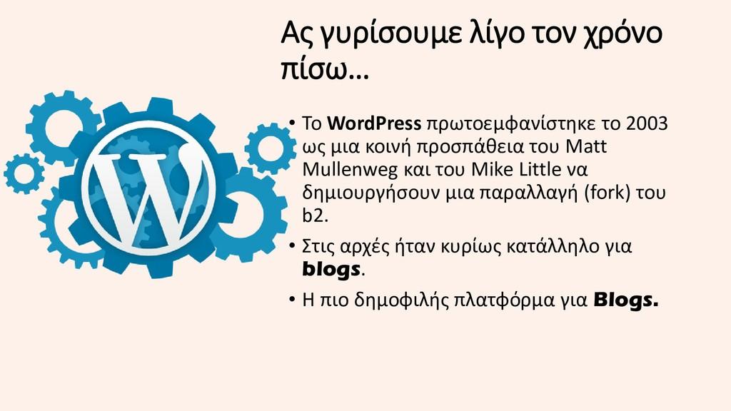 Ας γυρίσουμε λίγο τον χρόνο πίσω… • Το WordPres...