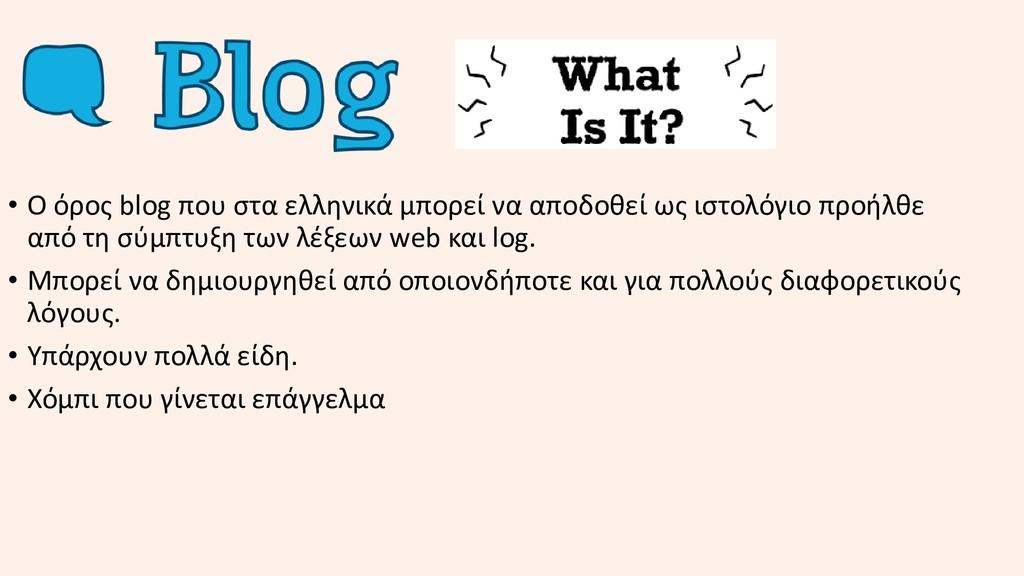 • Ο όρος blog που στα ελληνικά μπορεί να αποδοθ...