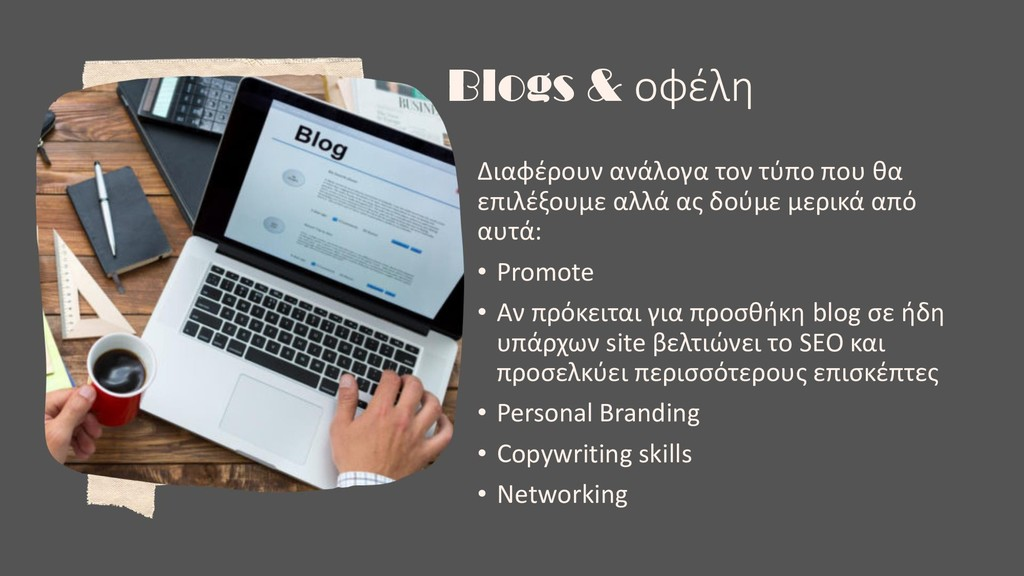Blogs & οφέλη Διαφέρουν ανάλογα τον τύπο που θα...