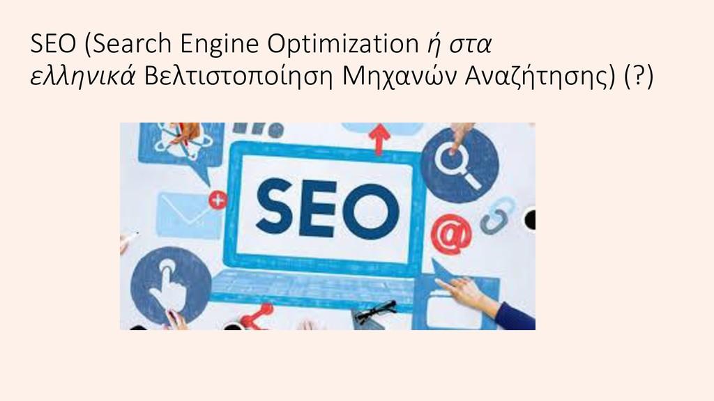 SEO (Search Engine Optimization ή στα ελληνικά ...