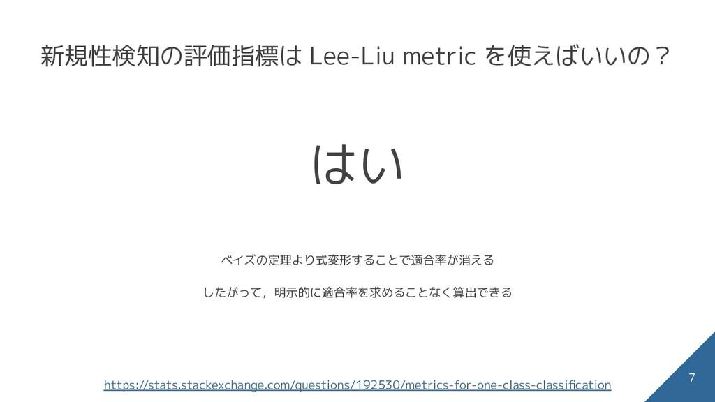 新規性検知の評価指標は Lee-Liu metric を使えばいいの? ベイズの定理より式変形...