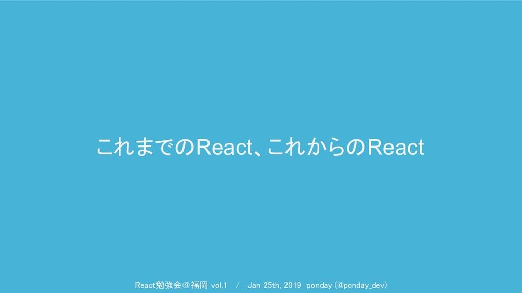 これまでのReact、これからのReact React勉強会@福岡 vol.1 / Jan 2...