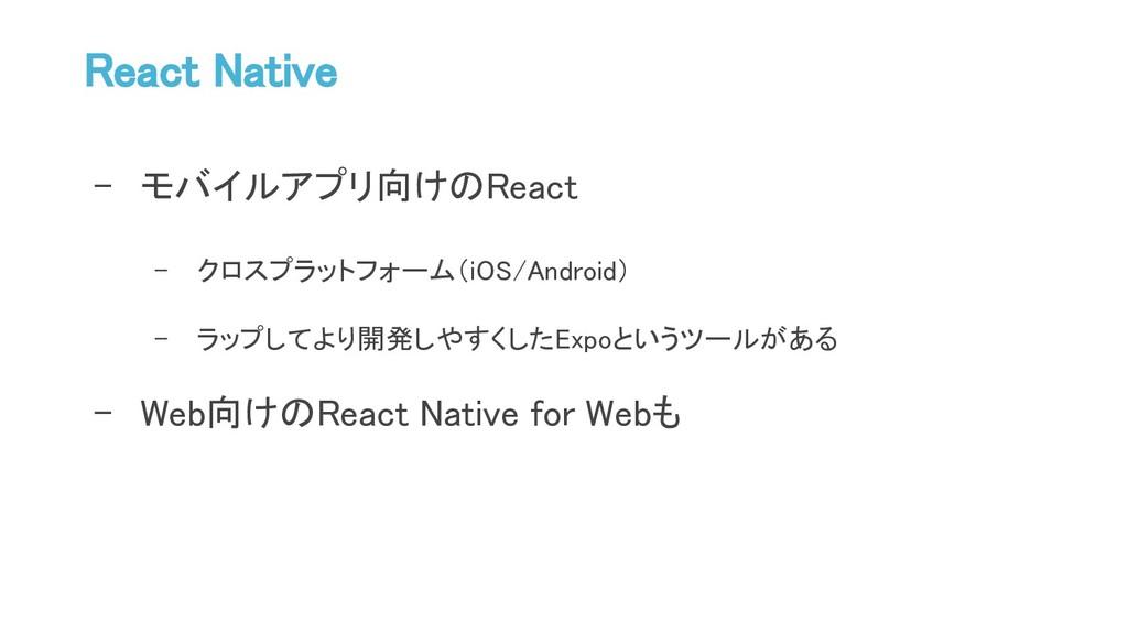 React Native - モバイルアプリ向けのReact - クロスプラットフォーム(iO...