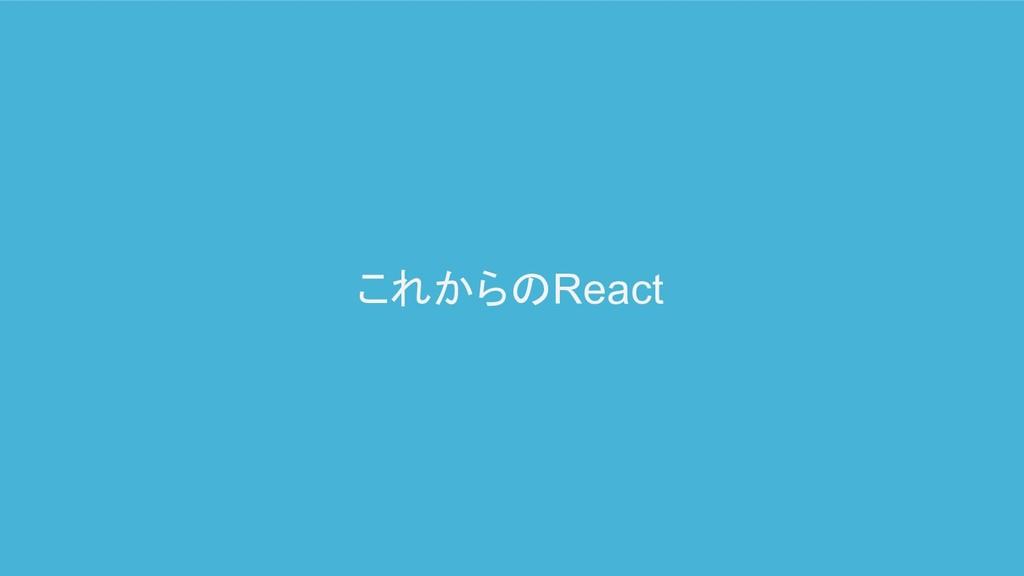 これからのReact