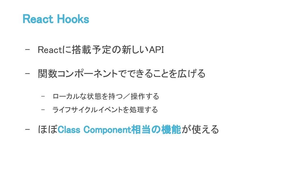 React Hooks - Reactに搭載予定の新しいAPI - 関数コンポーネントでできる...