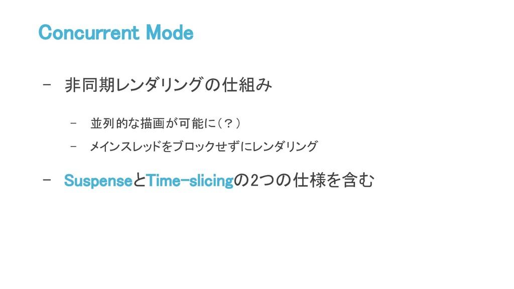 Concurrent Mode - 非同期レンダリングの仕組み - 並列的な描画が可能に(?)...