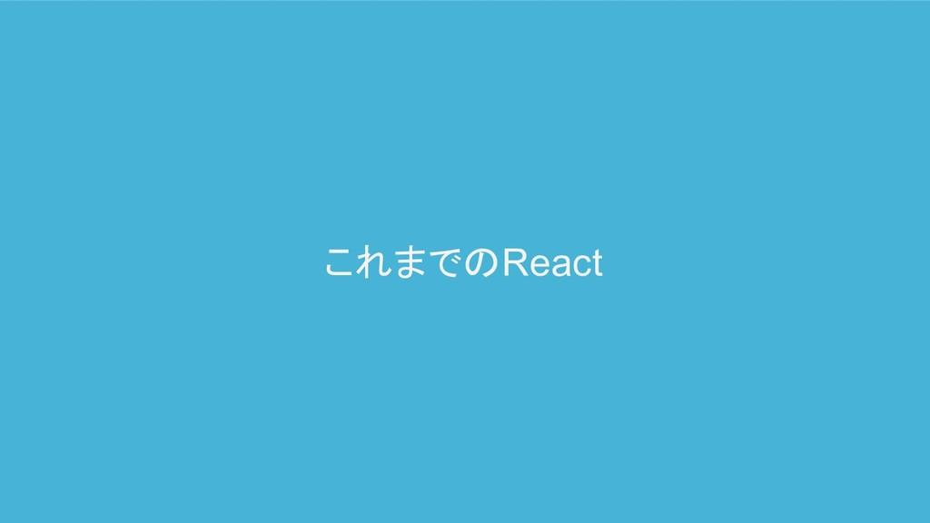 これまでのReact