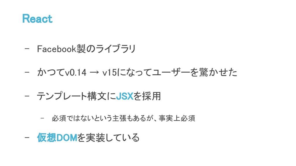 React - Facebook製のライブラリ - かつてv0.14 → v15になってユーザ...