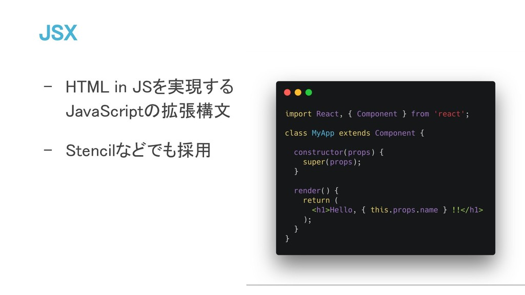 JSX - HTML in JSを実現する JavaScriptの拡張構文 - Stencil...