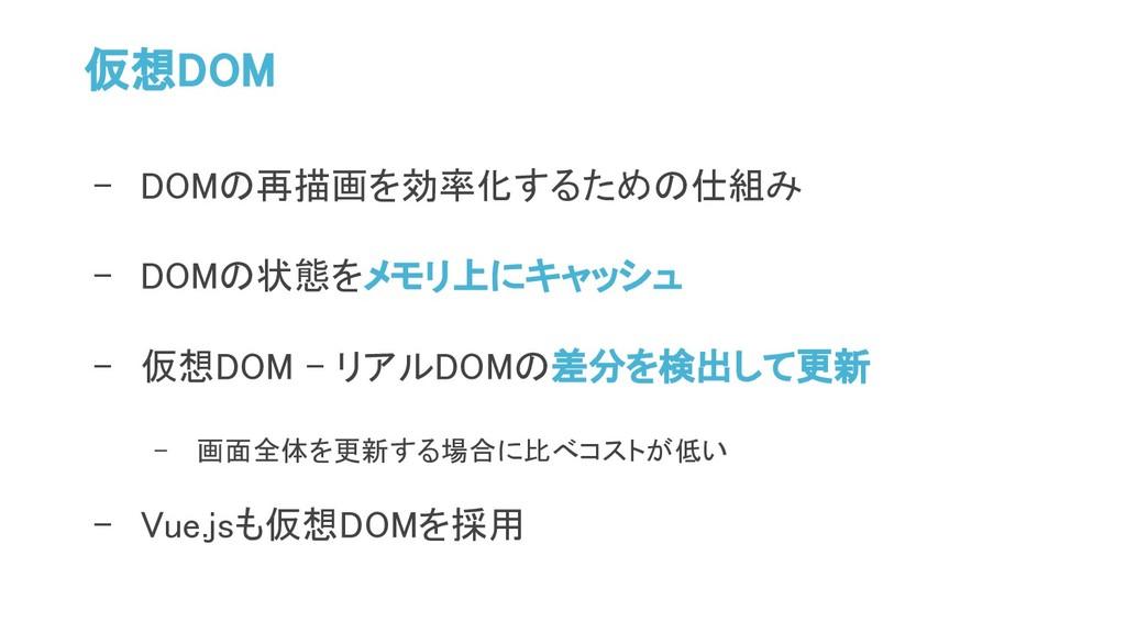 仮想DOM - DOMの再描画を効率化するための仕組み - DOMの状態をメモリ上にキャッシュ...