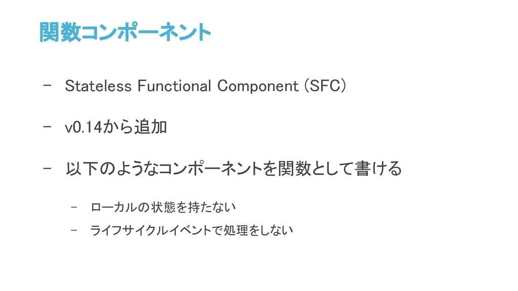 関数コンポーネント - Stateless Functional Component (SFC...