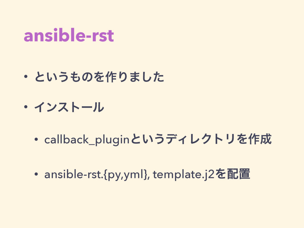 ansible-rst • ͱ͍͏ͷΛ࡞Γ·ͨ͠ • Πϯετʔϧ • callback_p...