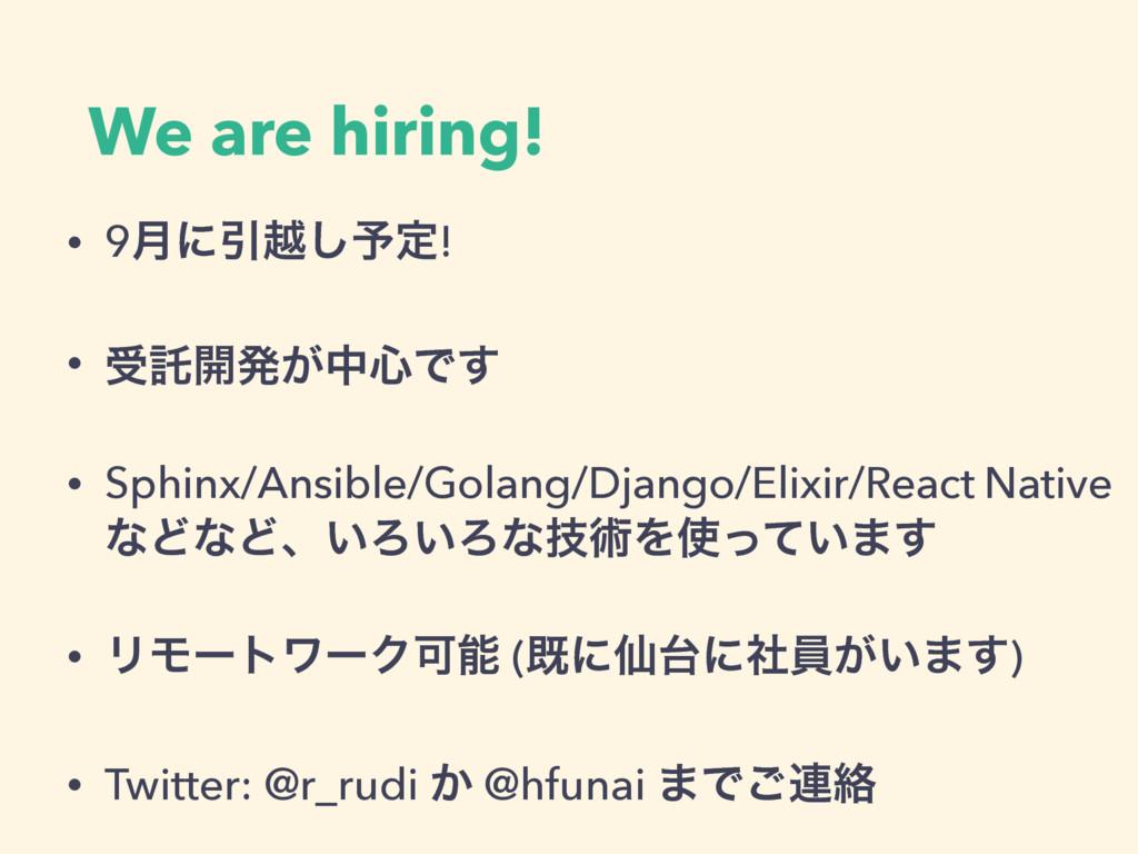 We are hiring! • 9݄ʹҾӽ͠༧ఆ! • डୗ։ൃ͕த৺Ͱ͢ • Sphinx...