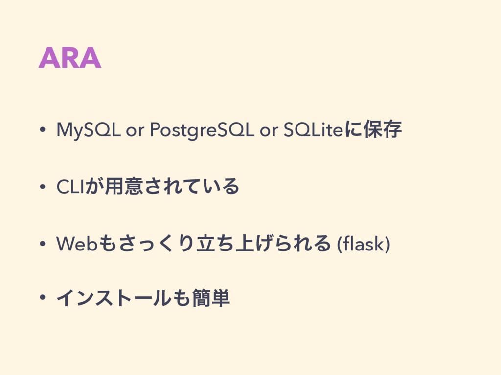ARA • MySQL or PostgreSQL or SQLiteʹอଘ • CLI͕༻ҙ...