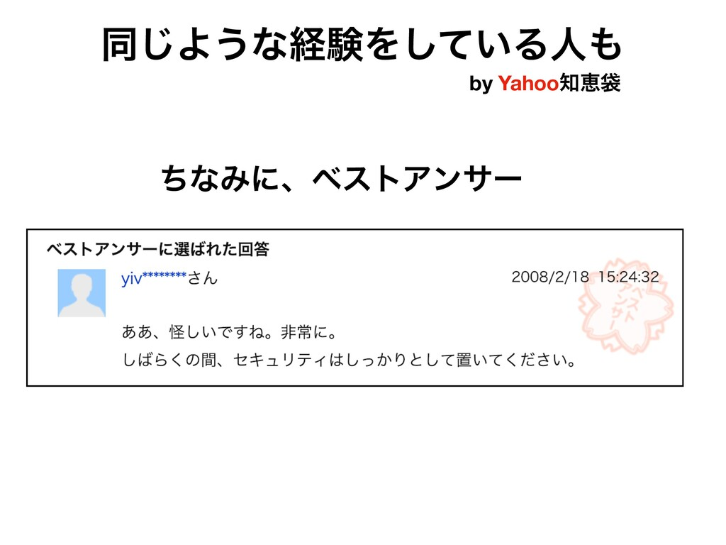 ಉ͡Α͏ͳܦݧΛ͍ͯ͠Δਓ by Yahooܙା ͪͳΈʹɺϕετΞϯαʔ