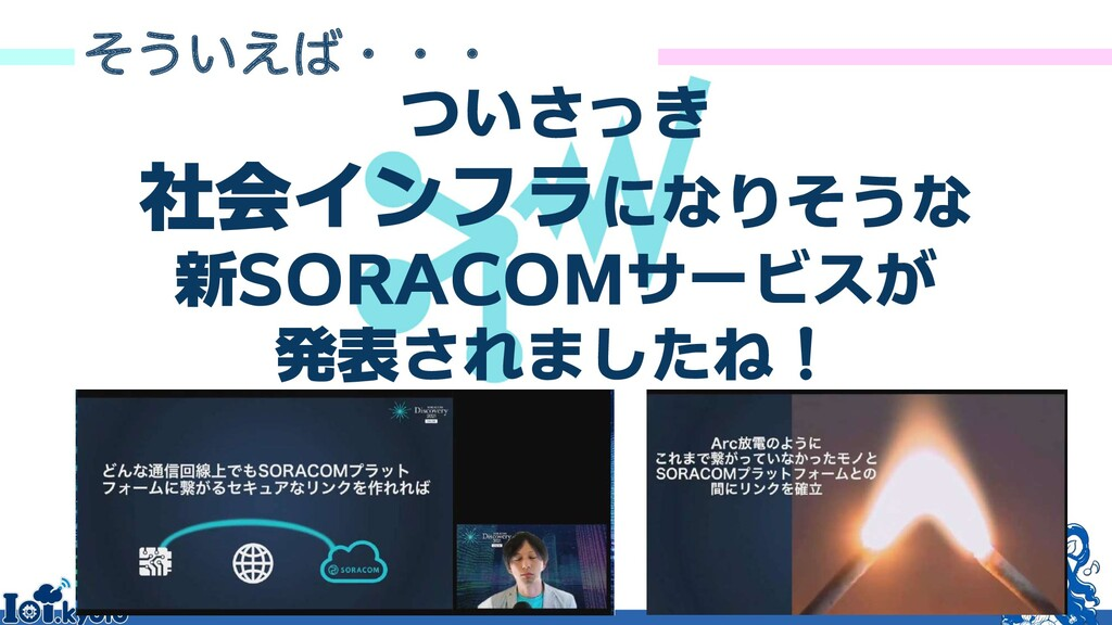 ͦ͏͍͑ɾɾɾ  ついさっき 社会インフラになりそうな 新SORACOMサービスが 発表...