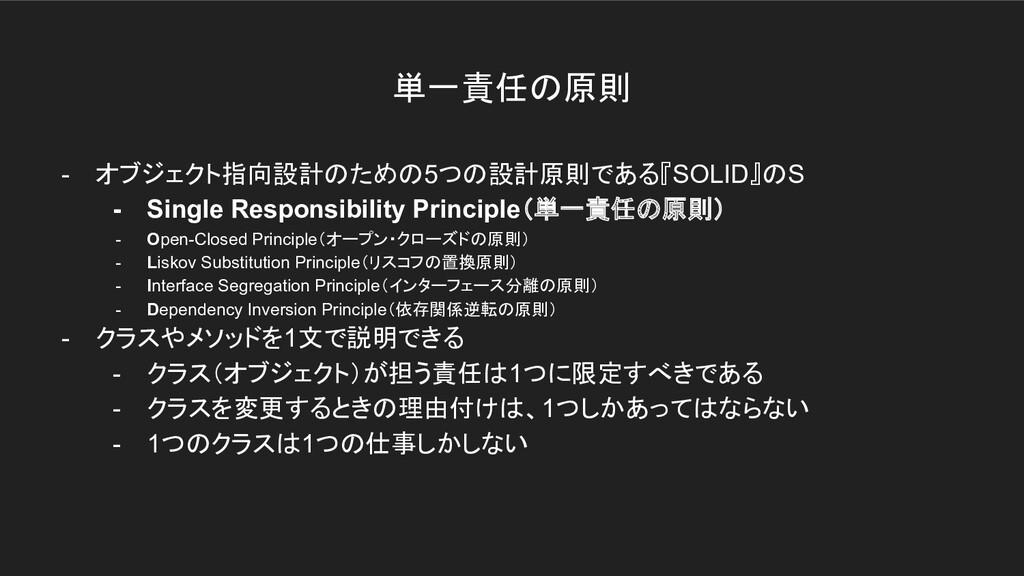 単一責任の原則 - オブジェクト指向設計のための5つの設計原則である『SOLID』のS - S...