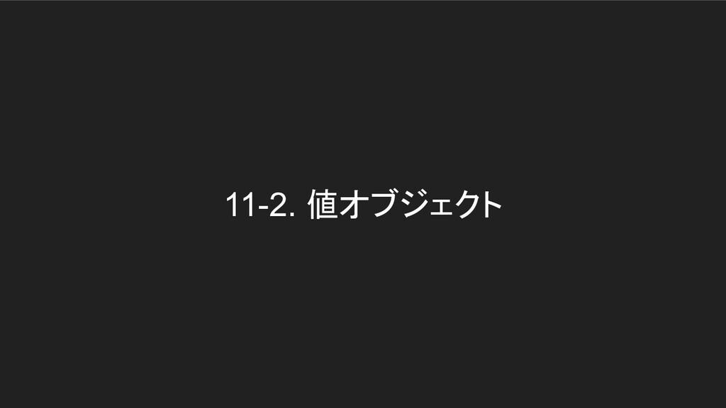 11-2. 値オブジェクト