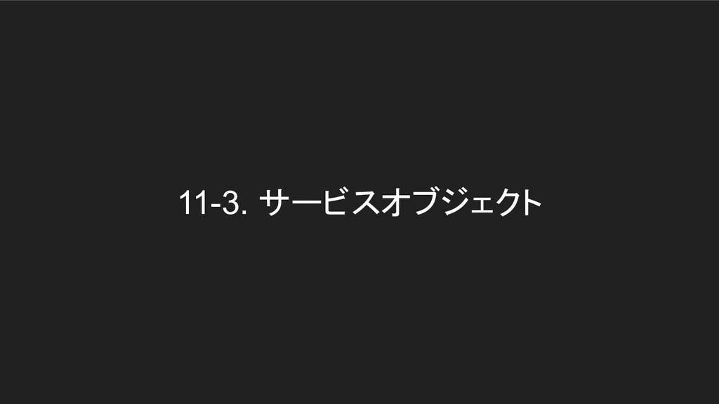 11-3. サービスオブジェクト