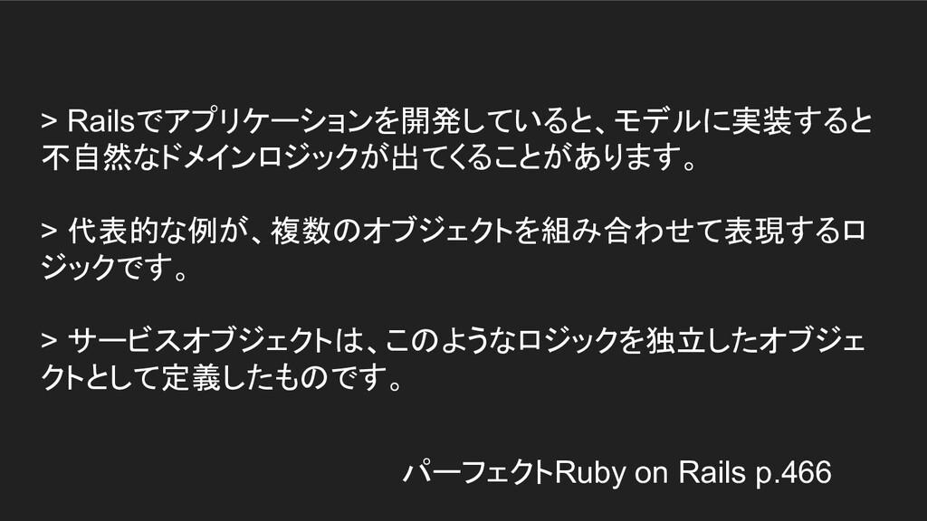 > Railsでアプリケーションを開発していると、モデルに実装すると 不自然なドメインロジック...